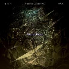 사랑의교회 쉐키나 찬양단 - 사랑의교회 쉐키나 싱글 Vol 2 'Eternal Grace: 영원한 은혜' (싱글)(음원)