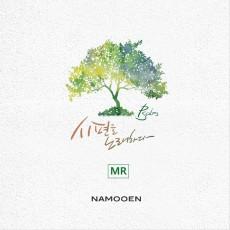 나무엔 - 시편을 노래하다 (MR) (정규)(음원)