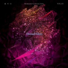 사랑의교회 쉐키나 싱글 Vol 3 'Eternal Glory: 영원한 영광' (싱글)(음원)