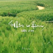 향기로운 제물 - 향기로운 제물 3rd single (싱글)(음원)