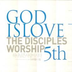 디사이플스 5집 - GOD IS LOVE 하나님은 사랑이시라 (CD)
