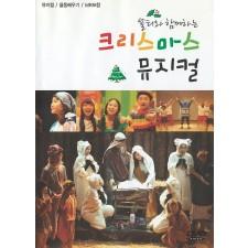 쏠티와 함께하는 크리스마스 뮤지컬 (DVD+악보 세트) - 샬롬노래선교단