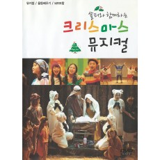 쏠티와 함께하는 크리스마스 뮤지컬 DVD+악보 세트