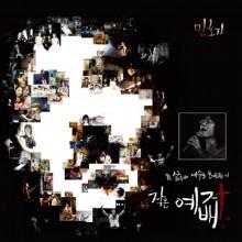 민호기 - 작은 예배자 (CD)