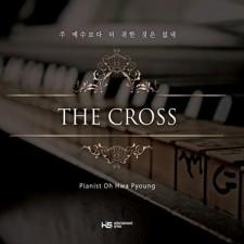 오화평 - The Cross (CD)