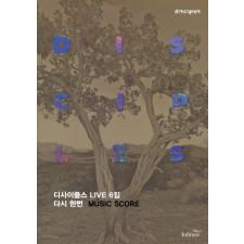 디사이플스 6집 악보 - 다시 한번 (악보)