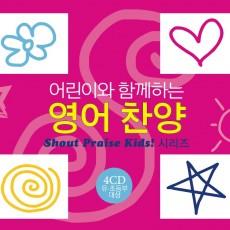 어린이와 함께하는 영어찬양 - Shout Praise Kids! 시리즈