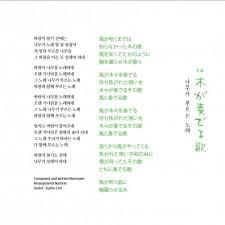 나무엔 - 平和の森 평화의 숲 [일본어음반] (CD)
