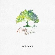 나무엔 - 시편을 노래하다 (CD)