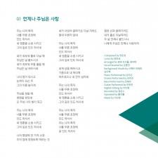 극동방송 2019 가스펠 싱어 (CD)